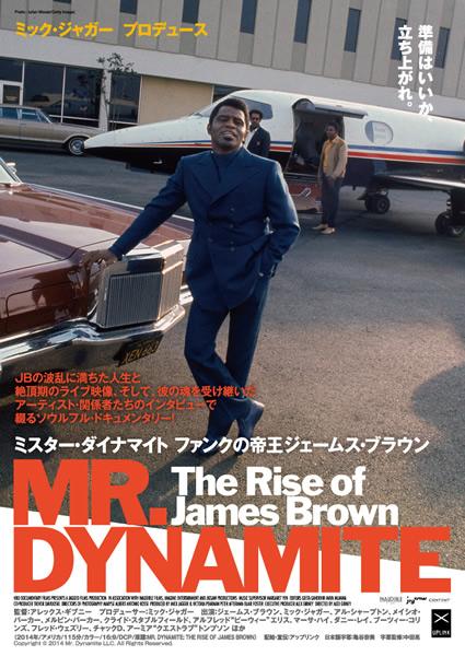 「ミスター・ダイナマイト ファンクの帝王ジェームス・ブラウン」のポスター/チラシ/フライヤー