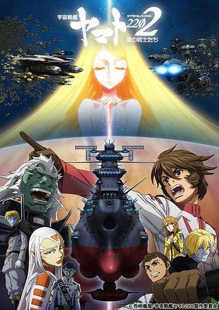 「宇宙戦艦ヤマト2202 愛の戦士たち 第五章「煉獄篇」」のポスター/チラシ/フライヤー