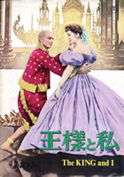 「王様と私」のポスター/チラシ/フライヤー