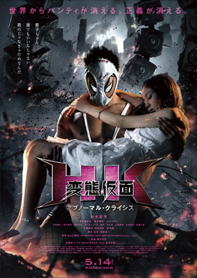 「HK 変態仮面 アブノーマル・クライシス」のポスター/チラシ/フライヤー