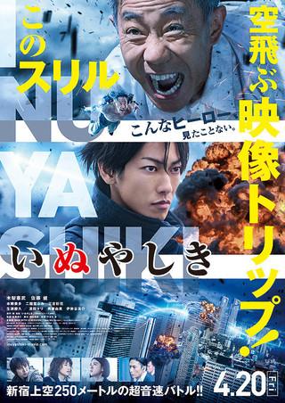 「いぬやしき」のポスター/チラシ/フライヤー
