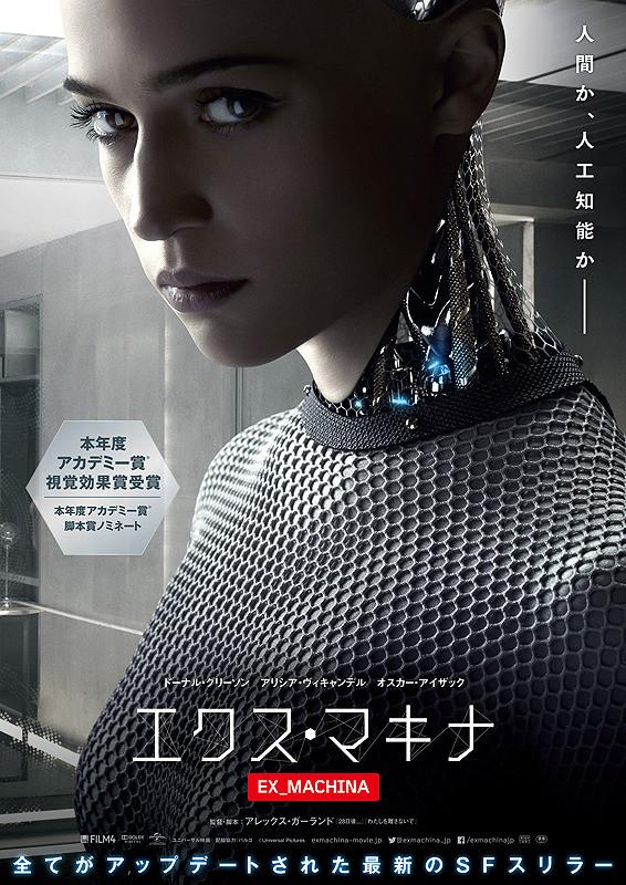 「エクス・マキナ」のポスター/チラシ/フライヤー