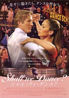 「Shall we Dance?」のポスター/チラシ/フライヤー