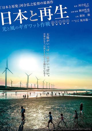 「日本と再生 光と風のギガワット作戦」のポスター/チラシ/フライヤー