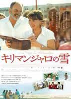 「キリマンジャロの雪」のポスター/チラシ/フライヤー