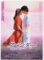 「ラベンダー」のポスター/チラシ/フライヤー