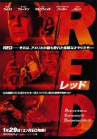 「RED レッド」のポスター/チラシ/フライヤー