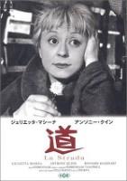 「道」のポスター/チラシ/フライヤー