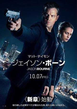 「ジェイソン・ボーン」のポスター/チラシ/フライヤー