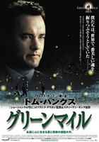「グリーンマイル」のポスター/チラシ/フライヤー