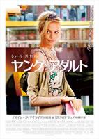 「ヤング≒アダルト」のポスター/チラシ/フライヤー
