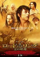 「ロード・オブ・ザ・リング/王の帰還」のポスター/チラシ/フライヤー