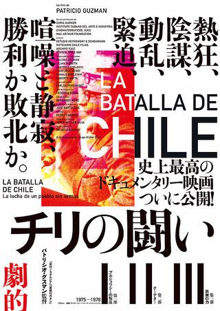 「チリの闘い」のポスター/チラシ/フライヤー