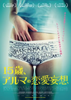 「15歳、アルマの恋愛妄想」のポスター/チラシ/フライヤー