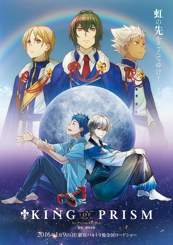 「KING OF PRISM by PrettyRhythm」のポスター/チラシ/フライヤー