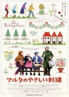 「マルタのやさしい刺繍」のポスター/チラシ/フライヤー
