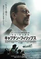 「キャプテン・フィリップス」のポスター/チラシ/フライヤー