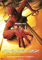 「スパイダーマン」のポスター/チラシ/フライヤー