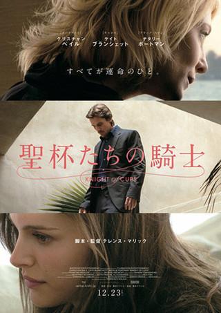 「聖杯たちの騎士」のポスター/チラシ/フライヤー