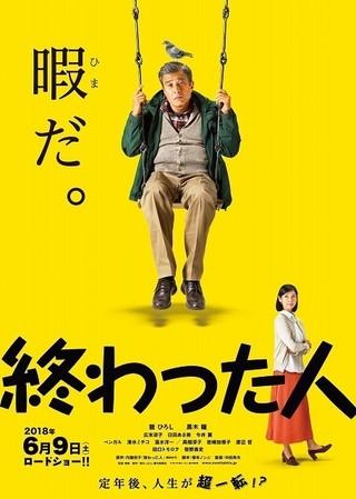 「終わった人」のポスター/チラシ/フライヤー