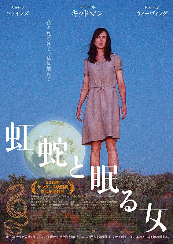 「虹蛇と眠る女」のポスター/チラシ/フライヤー