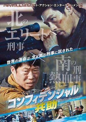 「コンフィデンシャル 共助」のポスター/チラシ/フライヤー