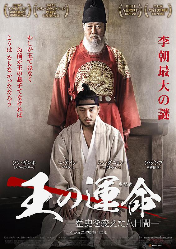 「王の運命 歴史を変えた八日間」のポスター/チラシ/フライヤー
