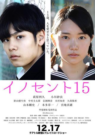 「イノセント15」のポスター/チラシ/フライヤー