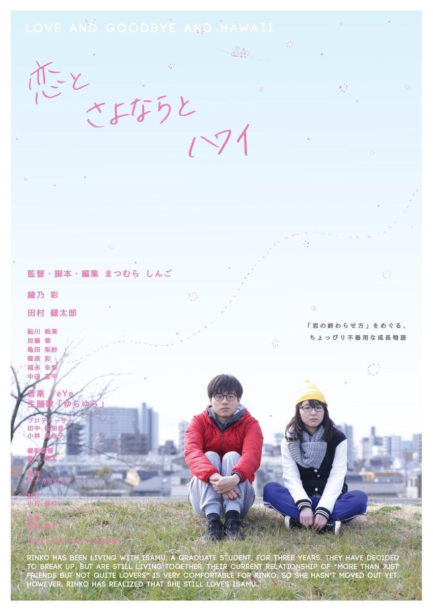 「恋とさよならとハワイ」のポスター/チラシ/フライヤー
