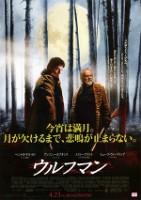 「ウルフマン」のポスター/チラシ/フライヤー