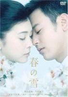 「春の雪」のポスター/チラシ/フライヤー