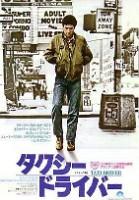 「タクシードライバー」のポスター/チラシ/フライヤー