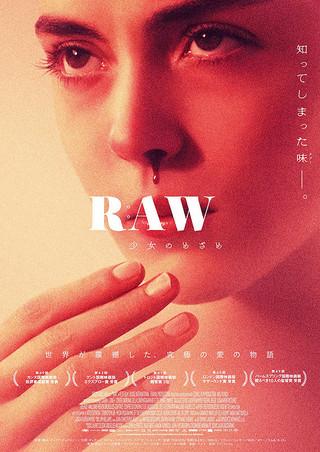 「RAW 少女のめざめ」のポスター/チラシ/フライヤー