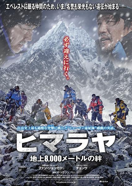 「ヒマラヤ 地上8,000メートルの絆」のポスター/チラシ/フライヤー