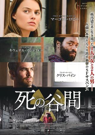 「死の谷間」のポスター/チラシ/フライヤー