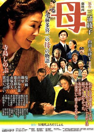 「母 小林多喜二の母の物語」のポスター/チラシ/フライヤー
