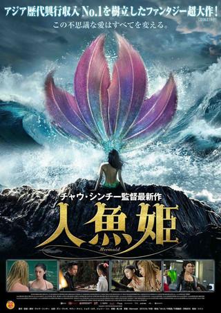 「人魚姫」のポスター/チラシ/フライヤー