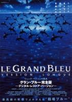「グラン・ブルー」のポスター/チラシ/フライヤー