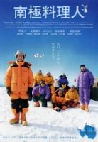 「南極料理人」のポスター/チラシ/フライヤー