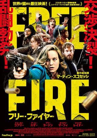 「フリー・ファイヤー」のポスター/チラシ/フライヤー