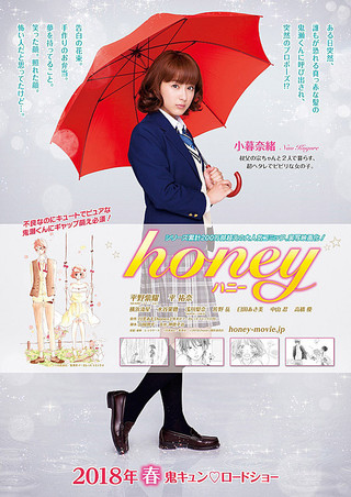 「honey」のポスター/チラシ/フライヤー