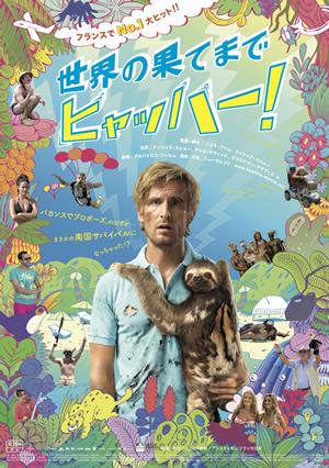 「世界の果てまでヒャッハー!」のポスター/チラシ/フライヤー
