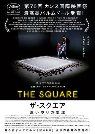 「ザ・スクエア 思いやりの聖域」のポスター/チラシ/フライヤー