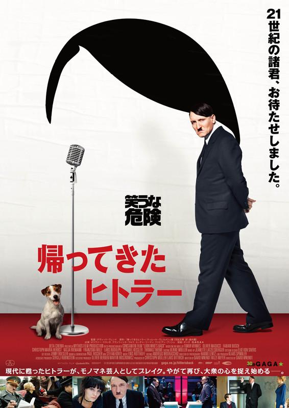 「帰ってきたヒトラー」のポスター/チラシ/フライヤー
