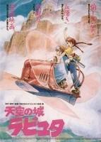「天空の城ラピュタ」のポスター/チラシ/フライヤー