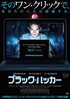 「ブラック・ハッカー」のポスター/チラシ/フライヤー