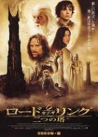 「ロード・オブ・ザ・リング/二つの塔」のポスター/チラシ/フライヤー
