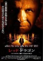「レッド・ドラゴン」のポスター/チラシ/フライヤー