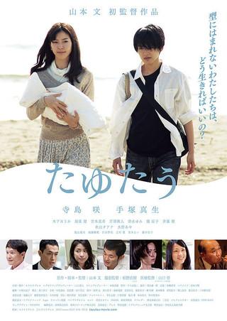 「たゆたう」のポスター/チラシ/フライヤー