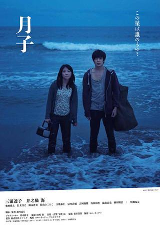 「月子」のポスター/チラシ/フライヤー